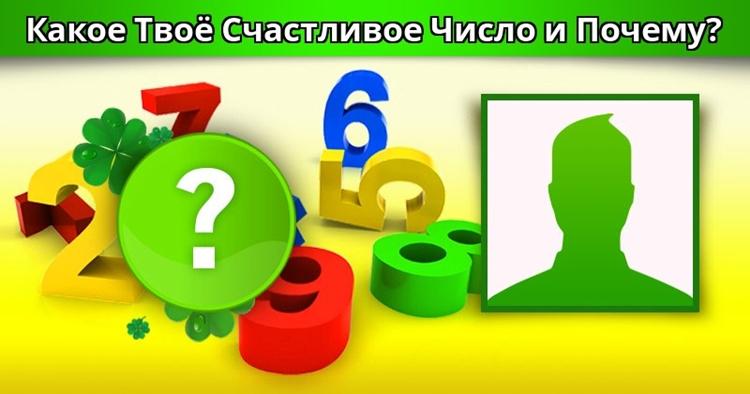 Как узнать свои счастливые числа для лотереи онлайн