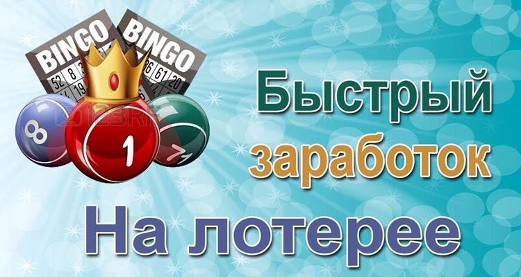 Онлайн лотерея от 10 рублей: плюсы и минусы