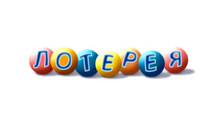 Моментальная лотерея от Сбербанка России