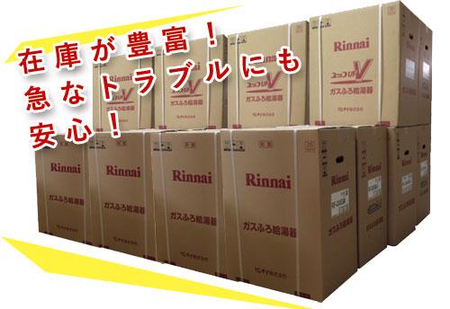 スピード対応 | 住宅設備リフォームショップ[千葉,東京,神奈川,大阪,仙台]確かな技術と安心の低価格で提供致します。住宅設備の事ならミライズへ