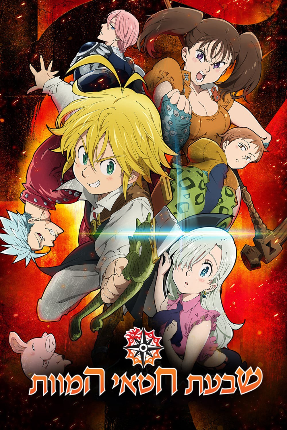 "Seven Deadly Sins Streaming : seven, deadly, streaming, Episode, Seven, Deadly, JAPANESE, (ENGSUB), ""Full'Episode"", Ananda, TOKYO, Medium"