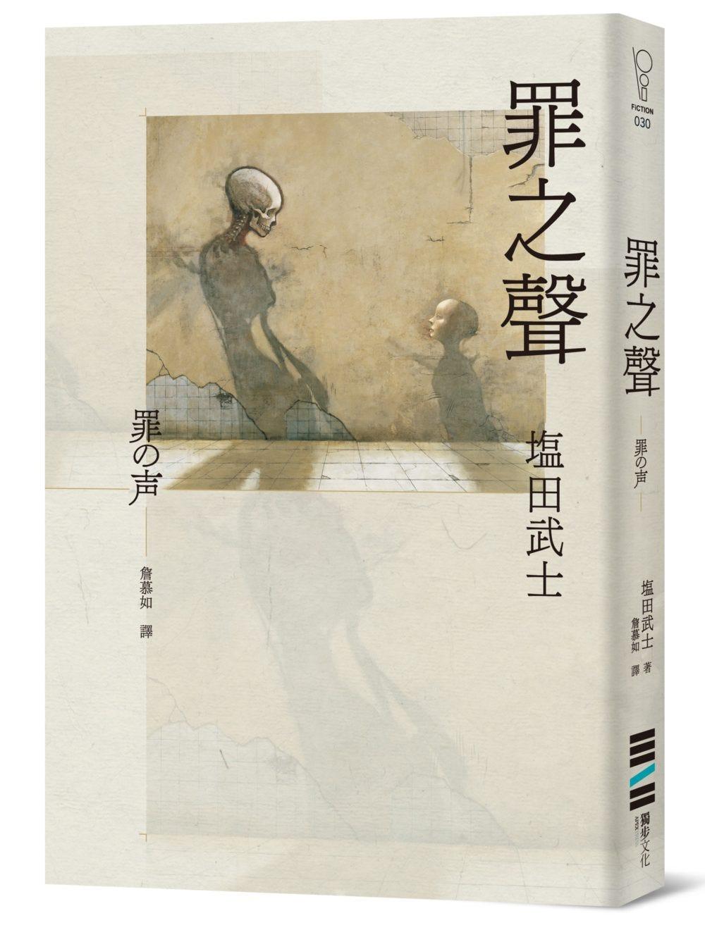 新書《罪之聲》系列— — 塩田武士 - 一本 one book - Medium