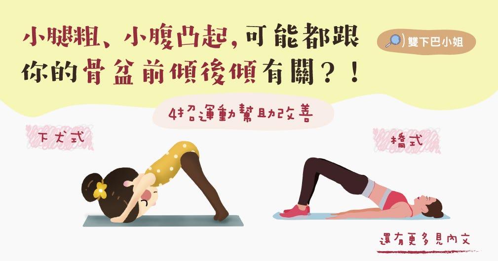 小腿粗,小腹凸起,可能都跟你的骨盆前傾後傾有關?!. 許多東方女性都有骨盆歪斜,前傾或後傾的困擾 ...