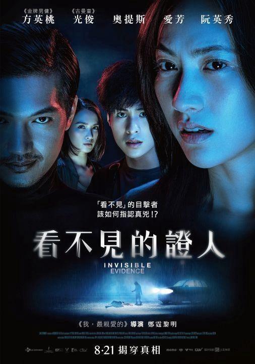 看不見的證人 完整版本 (2020-HD)-[Invisible Evidence] 完整版觀看電影在線小鴨 完整的電影 [HK]*   by woles bos   看不見 ...