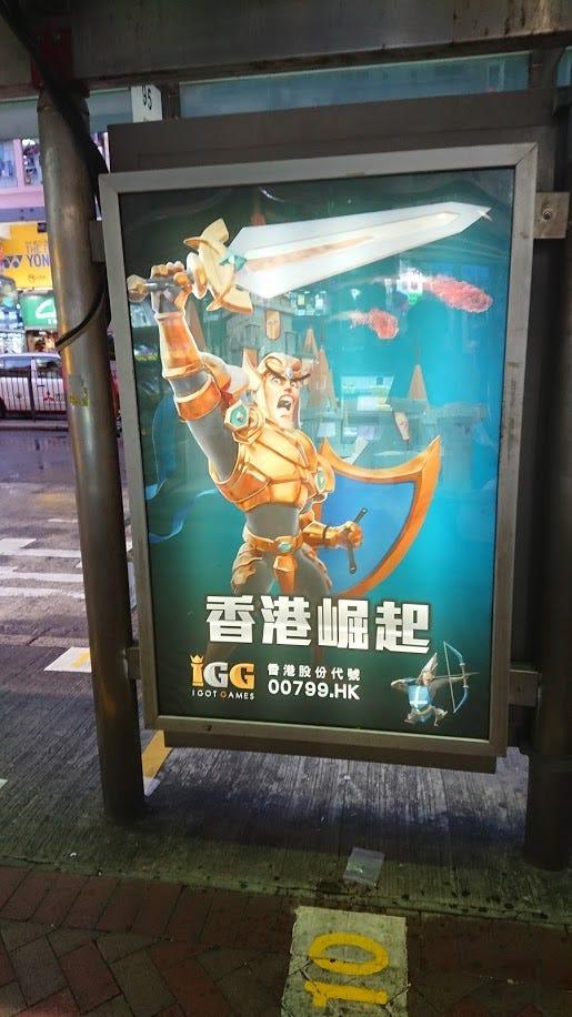香港遊戲廣告Slogan研究. 平日經過巴士站或港鐵站,總會見到形形色色的燈箱廣告,但最吸引到我的注意的是 ...