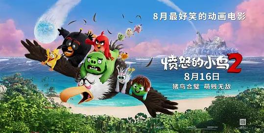 憤怒鳥大電影2 2019 完整版小鴨 — 線上看-(2019) - 憤怒鳥大電影2 完整電影 [The Angry Birds Movie 2] 完整版 - Medium