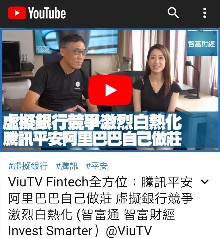 虛擬銀行競爭激烈及白熱化. 非常高興可以在疫情再度爆發前用真面目接受ViuTV智富通主播羅佩怡的錄影訪問 ...