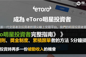 eToro明星投資者:一個年報酬11%,讓你慢慢變富的長盈組合
