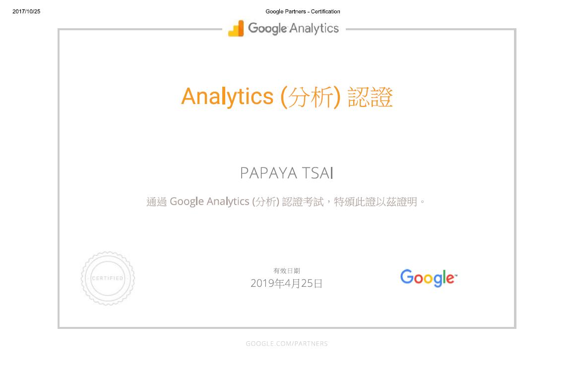 【懶人包】一週取得GA+AdWords證照-GA篇. GA證照篇-資源整理與心得   by papaya tsai   Medium