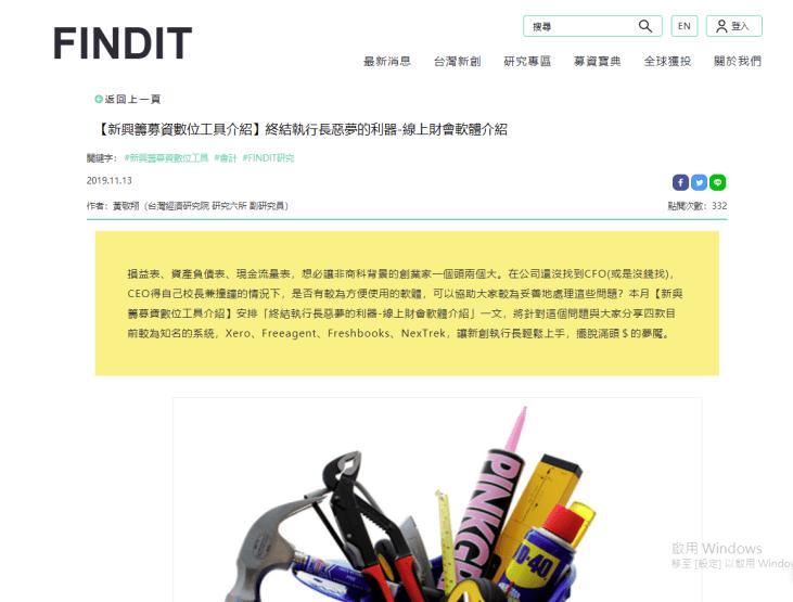 NexTrek媒體報導與合作訪談-FINDIT 報導