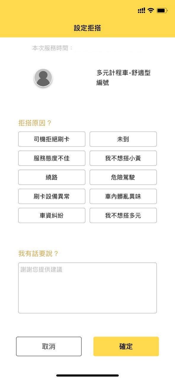 臺北的多元化計程車 App 比較. 名存實亡的就先不管他了。那種很難叫車的 App 不在此文章討論內 | by Huang-I Yang ...