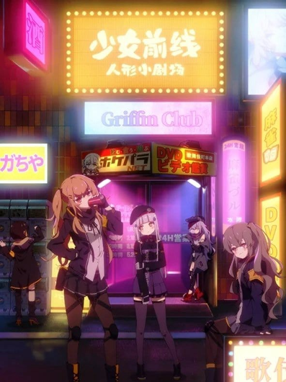 girls frontline season 1