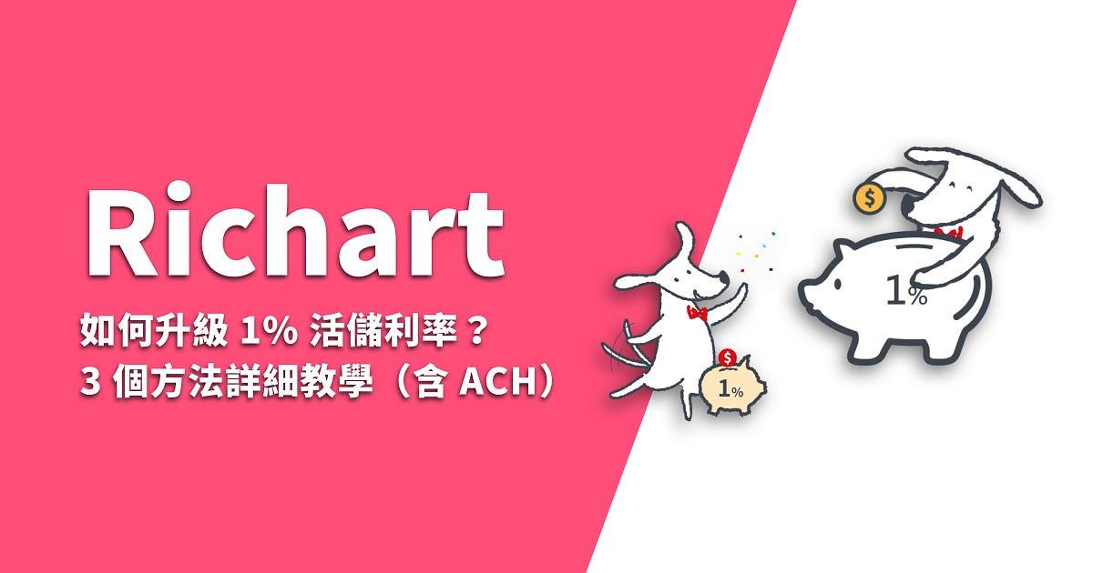 Richart 如何升級 1% 活儲利率?3 個方法詳細教學(含 ACH) - Yueh - Life & Tech - Medium