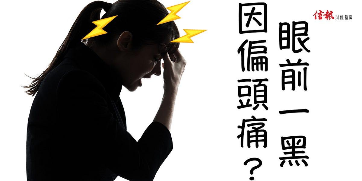 眼前一黑 - 信報財經新聞 HKEJ - Medium