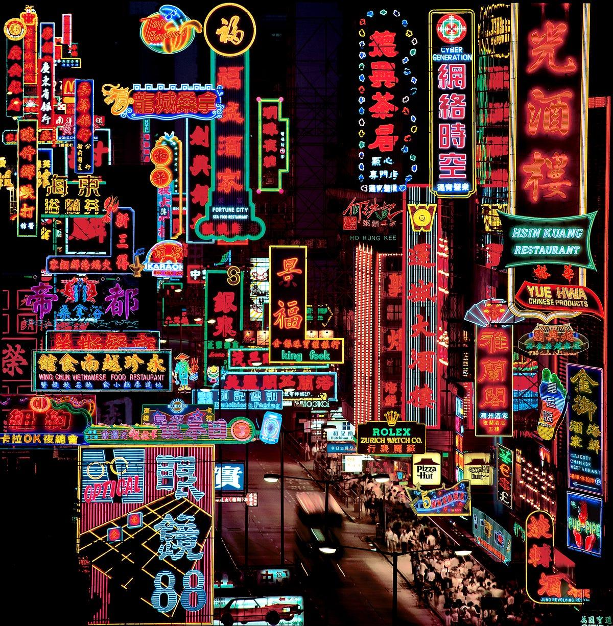 霓虹都市 懷舊香港 - 顯影 PhotogStory - Medium