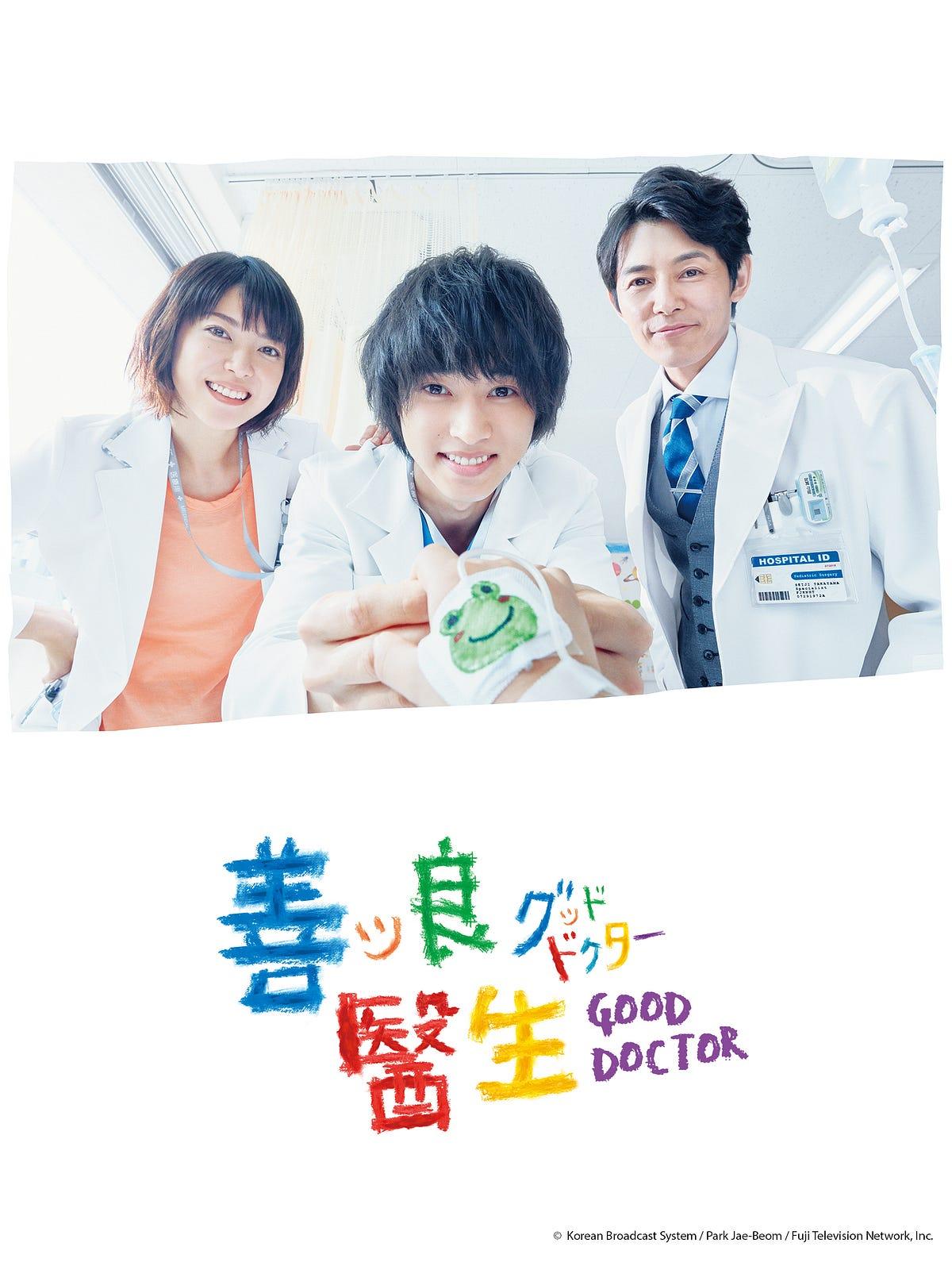 【難以抗劇】Good Doctor 善良醫生 - 【難以抗劇】 - Medium