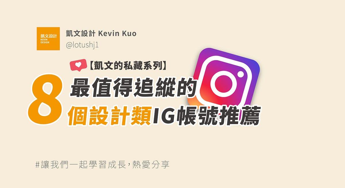 最值得追縱的8個設計類IG帳號推薦 - 凱文設計 Kevin Kuo - Medium