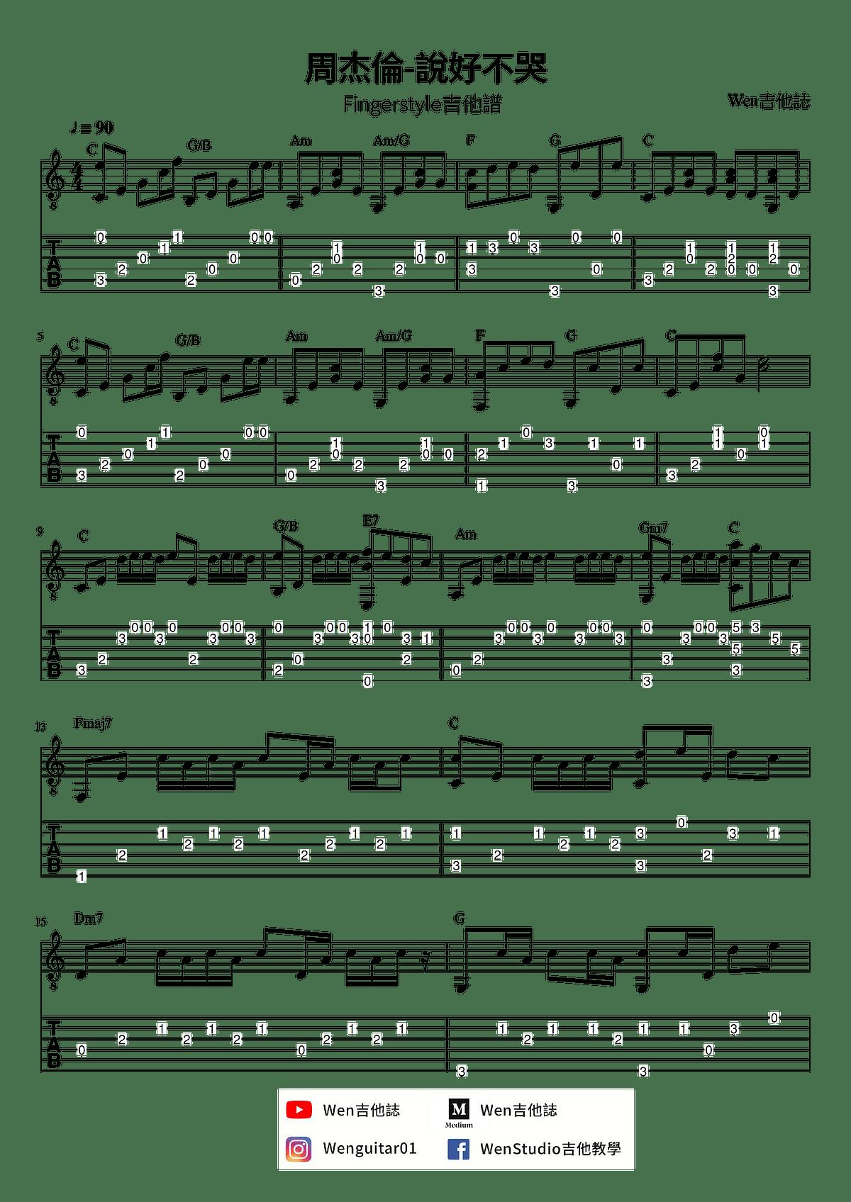 [吉他譜]周杰倫-說好不哭(fingerstyle). 周式抒情搖滾。真的非常適合拿來改編成演奏曲呢! | by Wen | Wen吉他誌|幫助 ...