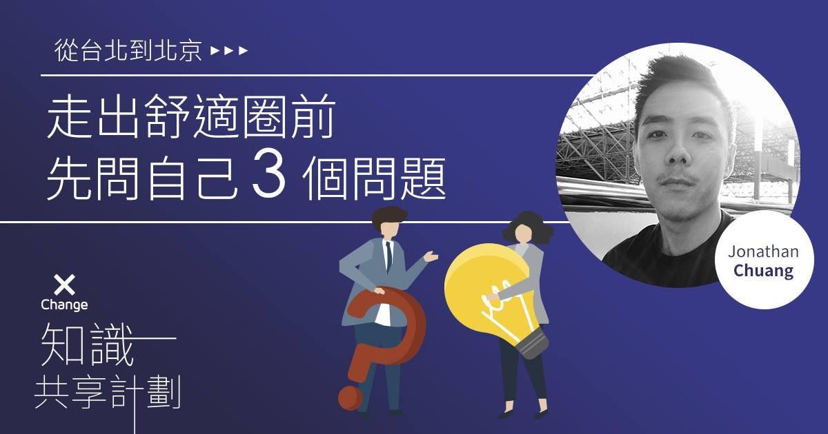從臺北到北京-走出舒適圈前,先問自己3個問題 - XChange - Medium