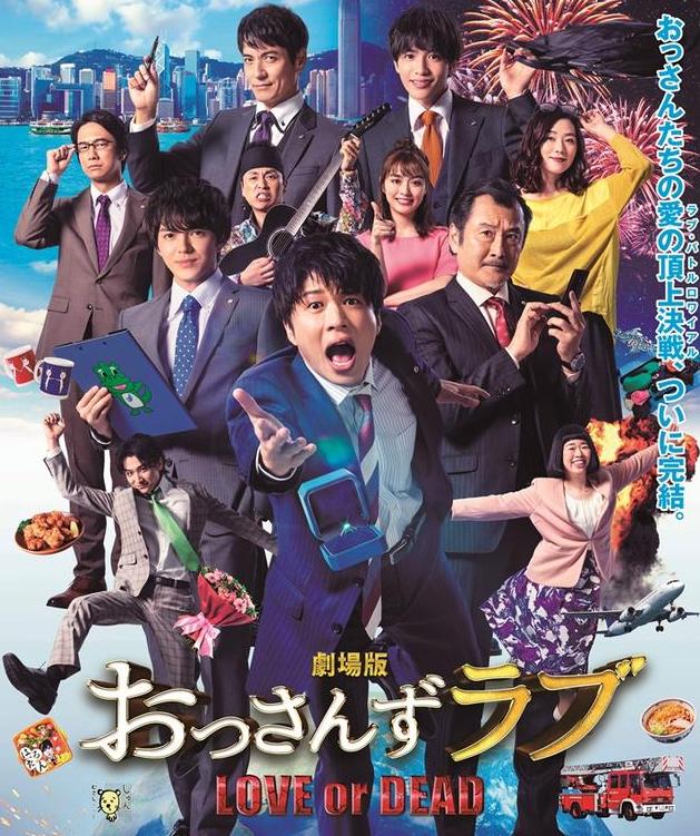 大叔之愛 2019 (電影) -線上看小鴨完整版 - gustapo mukidi - Medium