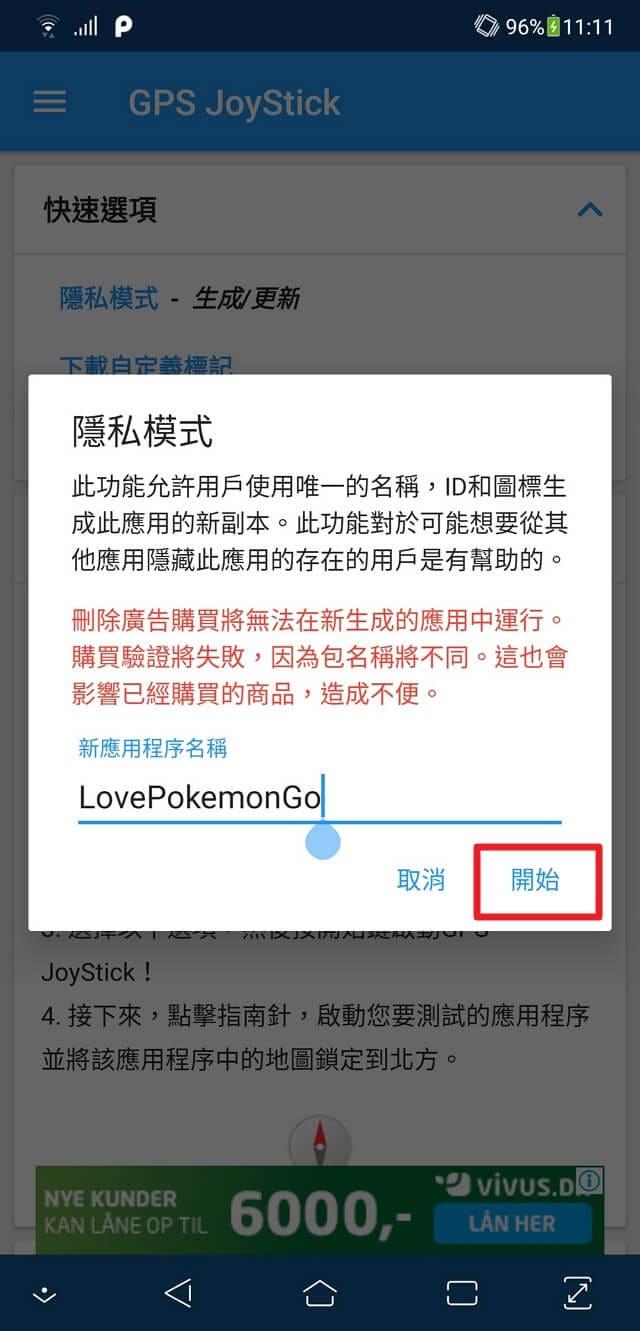 Pokemon Go 飛人外掛 Android 多版本相容安裝教學 - 偵錯桐人 - Medium