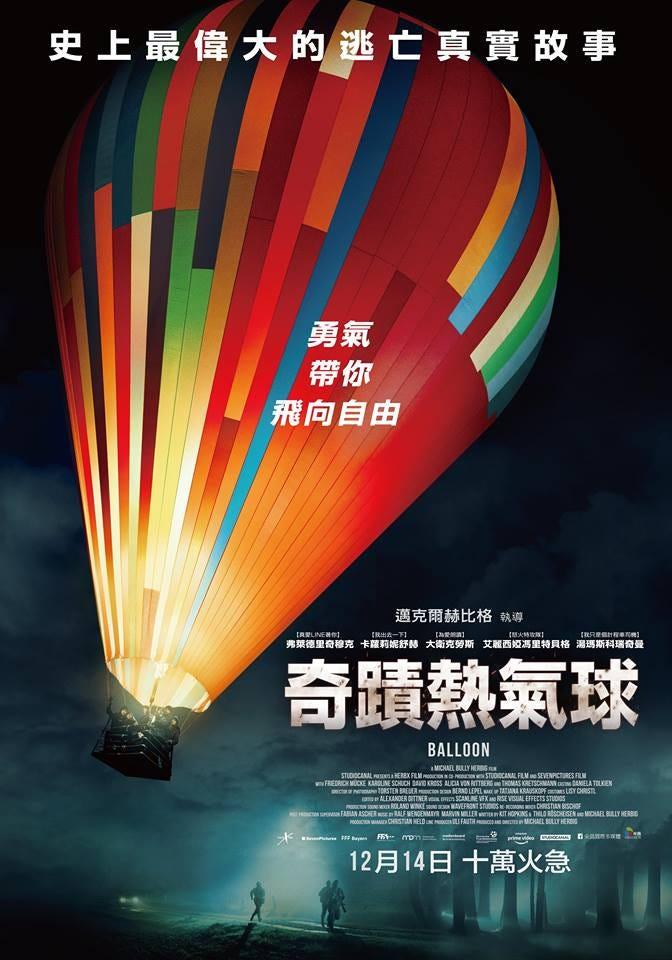【影評】《奇蹟熱氣球》-爭取自由的壯麗逃亡 - 九號球工作室 - Medium
