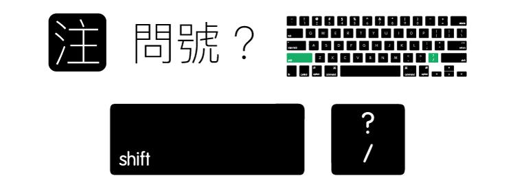 Mac 輸入法大全:史上最強的中文,):直接按鍵盤的頓號鈕 試試看: 句號(。 按一下鍵盤上的注音,注音文,標點符號輸入學習方式!. 我一直收到網友詢問這個符號怎麼打?那個 ...