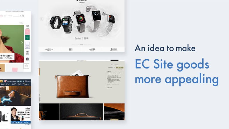 真似してみたい!ECサイトで購買意欲を湧かせるひと工夫. インターネットでの買い物が當たり前になって ...