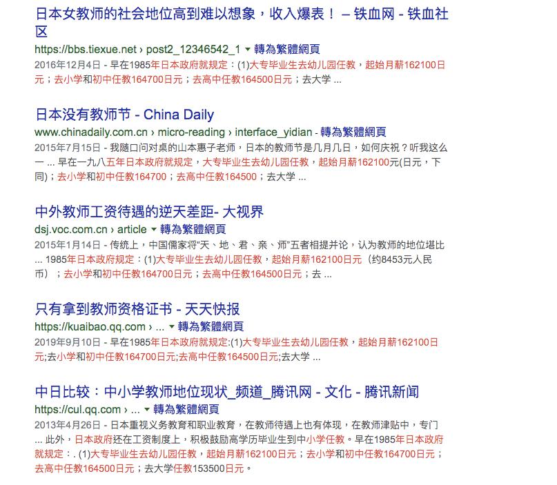日本小學教師沒有天天過教師節 - 真的假的 Cofacts - Medium