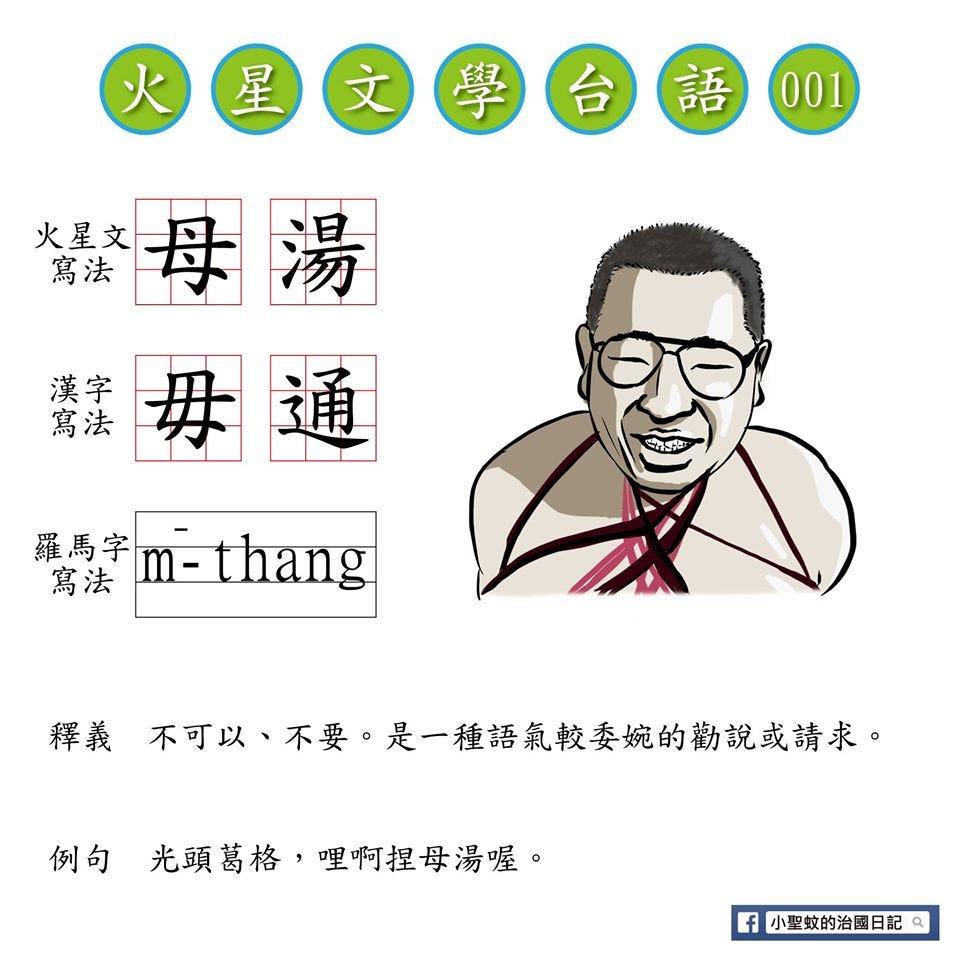 ? 林聰明沙鍋魚頭:這張菜單。你能讀懂嗎?. 新臺灣之光底加啦!? 你真的知道什麼是「臺語」嗎?   by ...