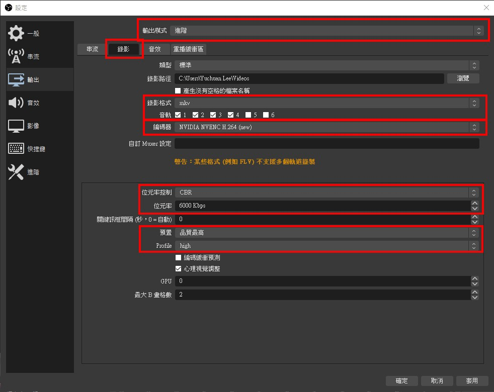 OBS教學。強大的直播錄影軟體設定與應用 - Yu-Chuan Lee - Medium