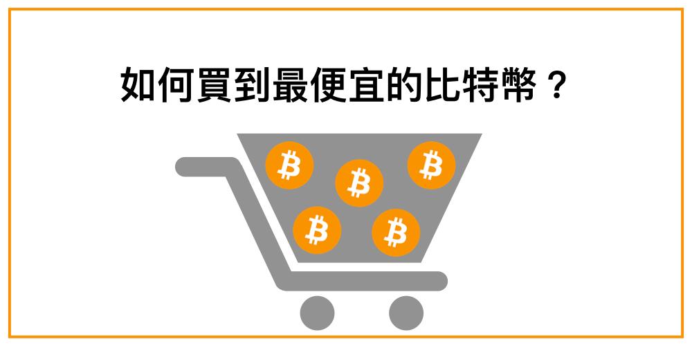 086 | 在臺灣如何用臺幣買到最便宜的比特幣? - 每週50在幣圈 - Medium