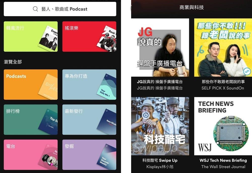 推薦 5 個喜歡的 Podcast 中文音頻頻道 - 吉爾的第三人生 - Medium