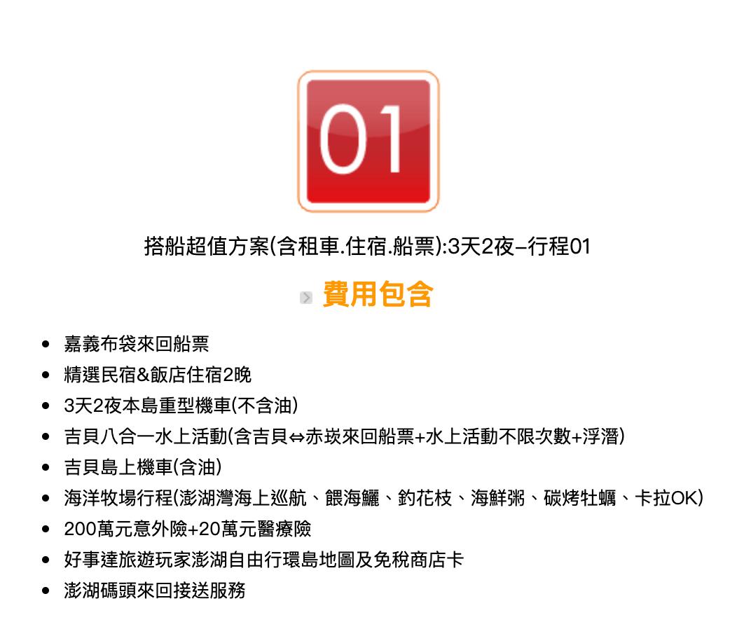 2019澎湖三天兩夜套裝行程 — 好事達旅遊玩家 - 1nicedayyyy - Medium