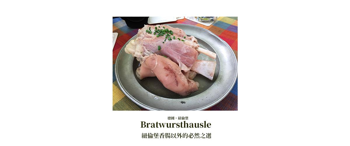 說起德國還是記得豬手 - 清涼誌___ - Medium