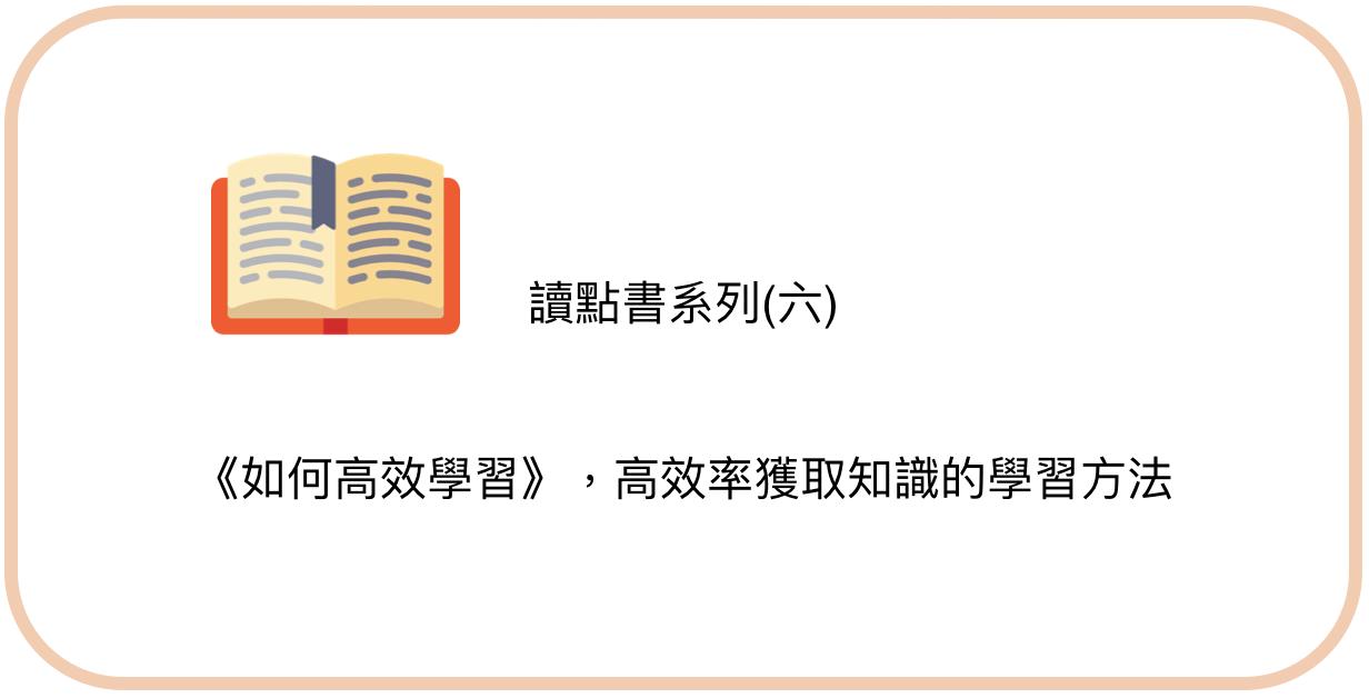 《如何高效學習》心得。高效率獲取知識的學習方法. 前言 | by 朱騏 | PM的生產力工具箱 | Medium