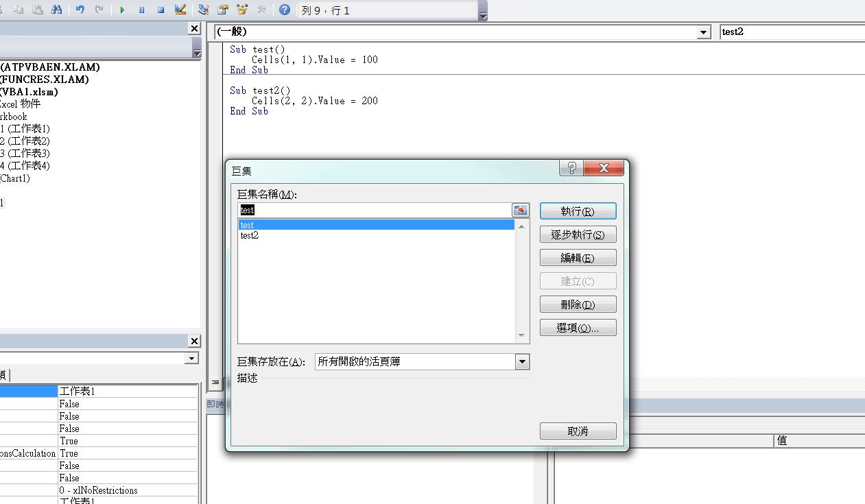 EXCEL VBA從頭來過-基本語法(上篇) - 張凱喬 - Medium