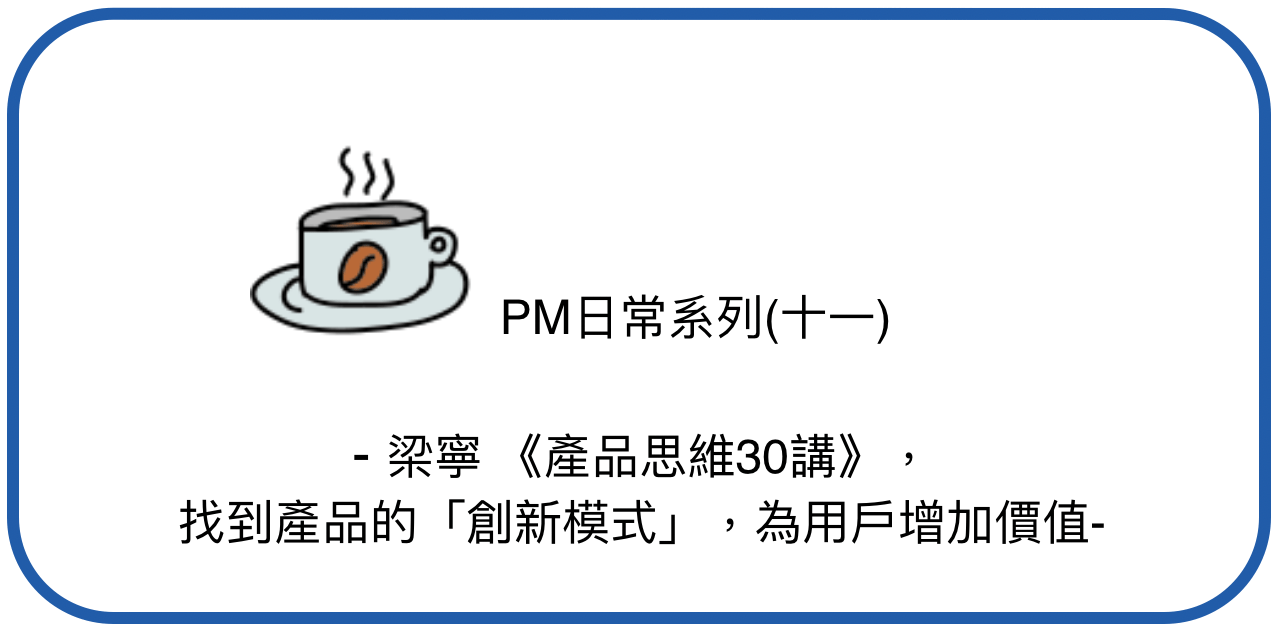 軟體產品經理課程系列(5) — 梁寧 《產品思維30講》, 找到產品的「創新模式」,為用戶增加價值   by 朱騏   PM ...