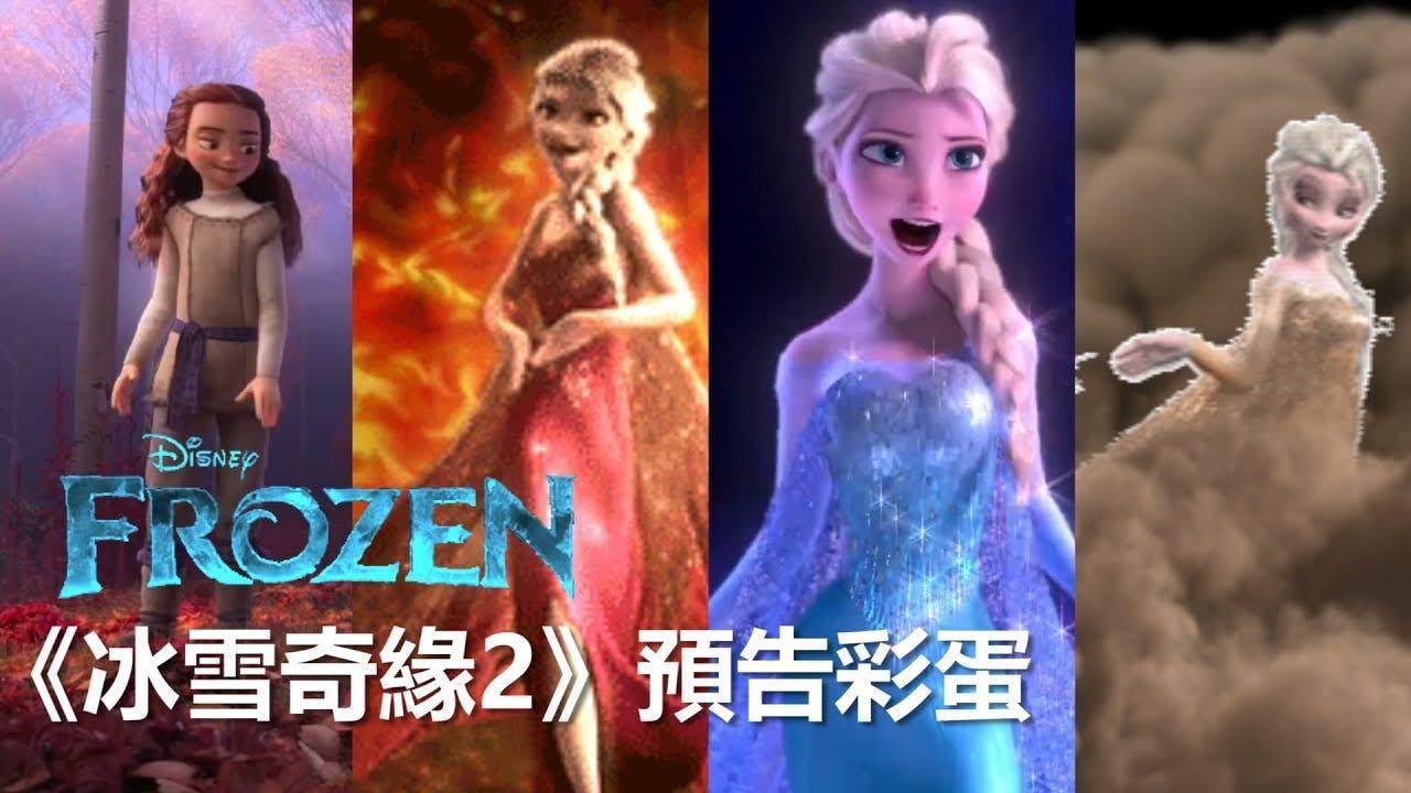 [電影預告] 迪士尼《魔雪奇緣2》Frozen 2完整的電影免費下載(HD-1080P) - 魔雪奇緣 2 - Medium