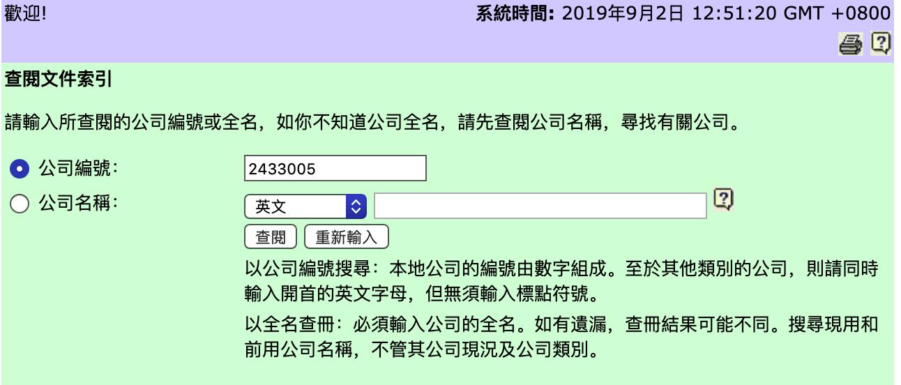 如何使用 ICRIS 系統查冊. 公司註冊處綜合資訊系統 (ICRIS)是香港公司註冊處提供的網上查冊服務。   by Taxater   Medium