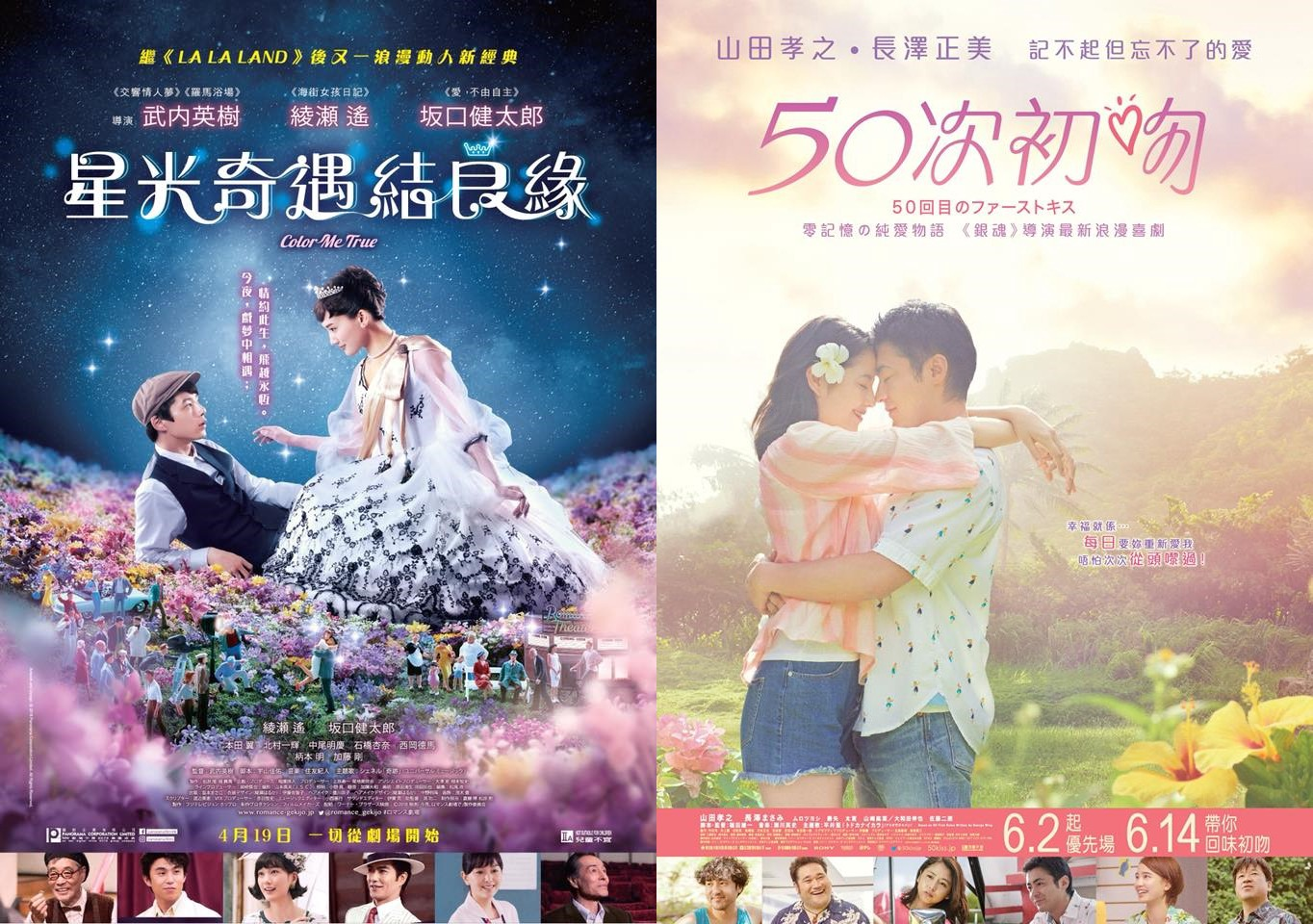 2018年上半年日本電影香港上映盤點 - 大福分站 - Medium