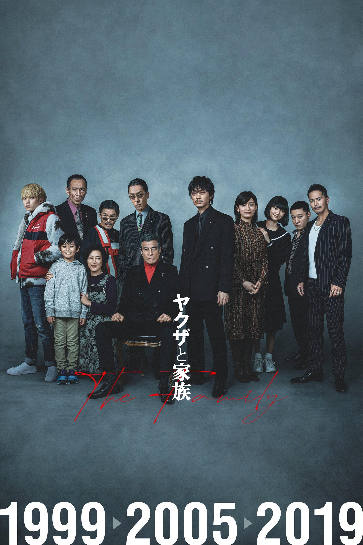 yakuza and the family 2021 torrent