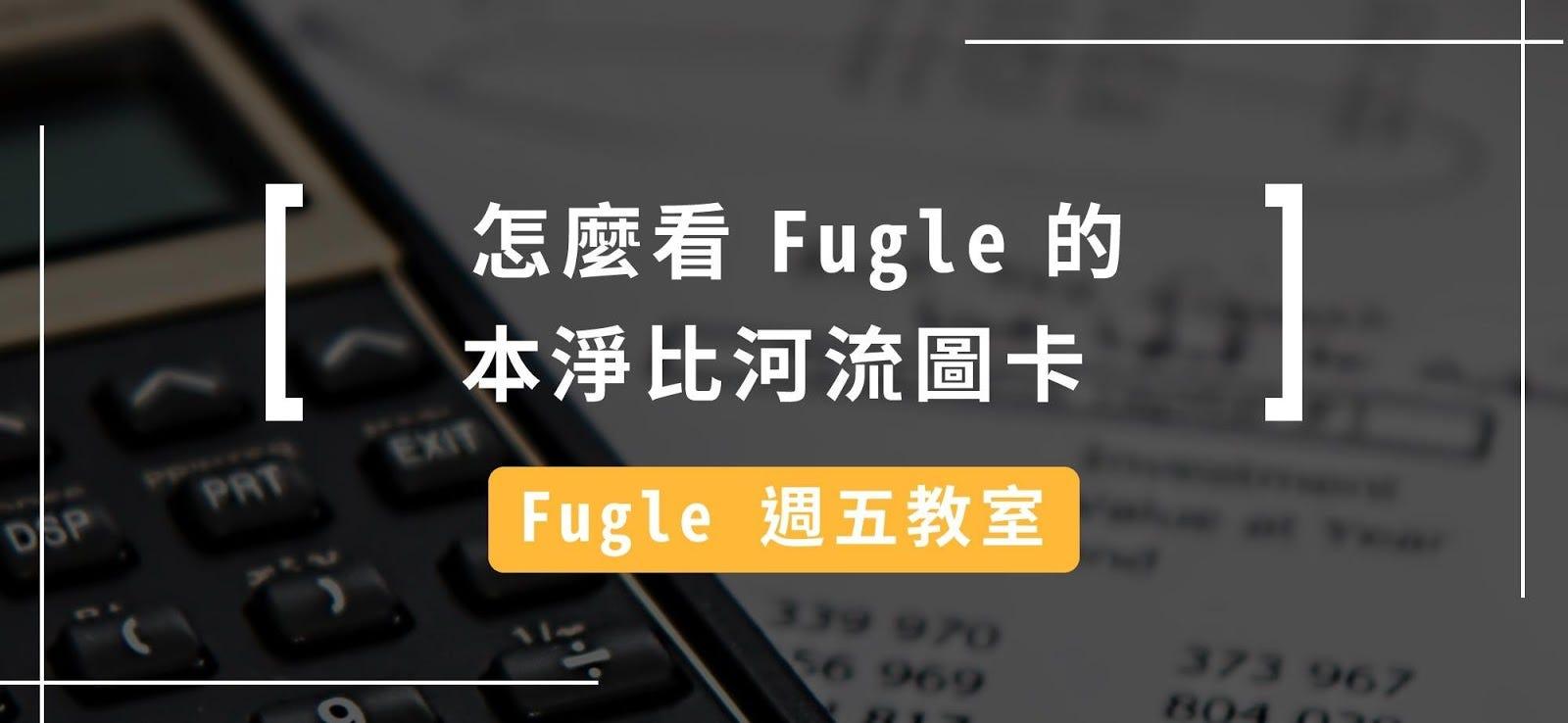 【週五教室】 怎麼看 Fugle 的本淨比河流圖卡 - Fugle - Medium