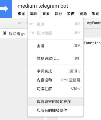 「編輯」 → 「現有專案的啟動程序」