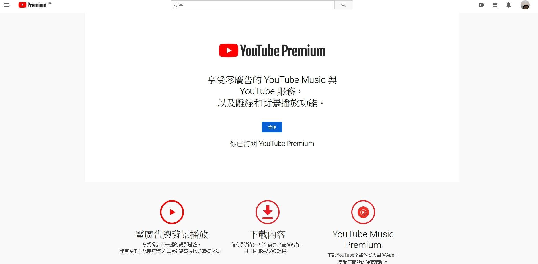 真香!一個月16元的Youtube Premium. 先說結論。這個價格是印度家庭方案的費用。必須先跨區到印度youtube。並且再 ...