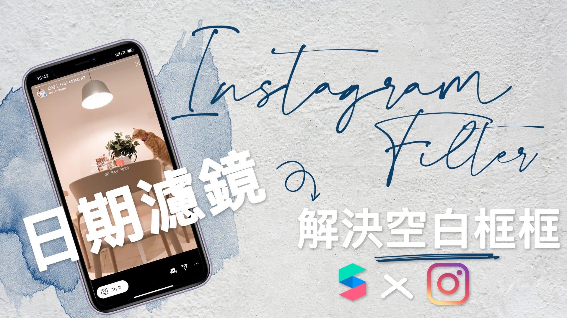 Instagram Filter|如何製作時間日期濾鏡(附影片教學) - LENKOPII DIARY - Medium