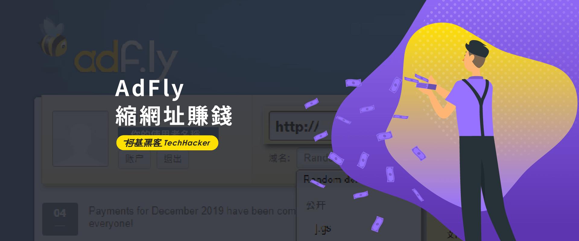 我領到 AdFly 縮網址的收益了!. 網路賺錢是真的。附出金紀錄 | by 柯基黑客 TechHacker | 柯基黑客 TechHacker | Medium