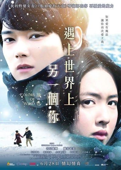 謎之電影 — 遇上世界上另一個你 / 風之色. 一年之中香港上映的日本電影真的有很多。隨著今年日本電影大熱 ...