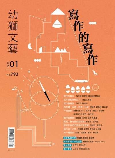 寫作的寫作:寫作實驗室之實驗者二號. 應 《… | by 劉旭鈞 HCl | Medium
