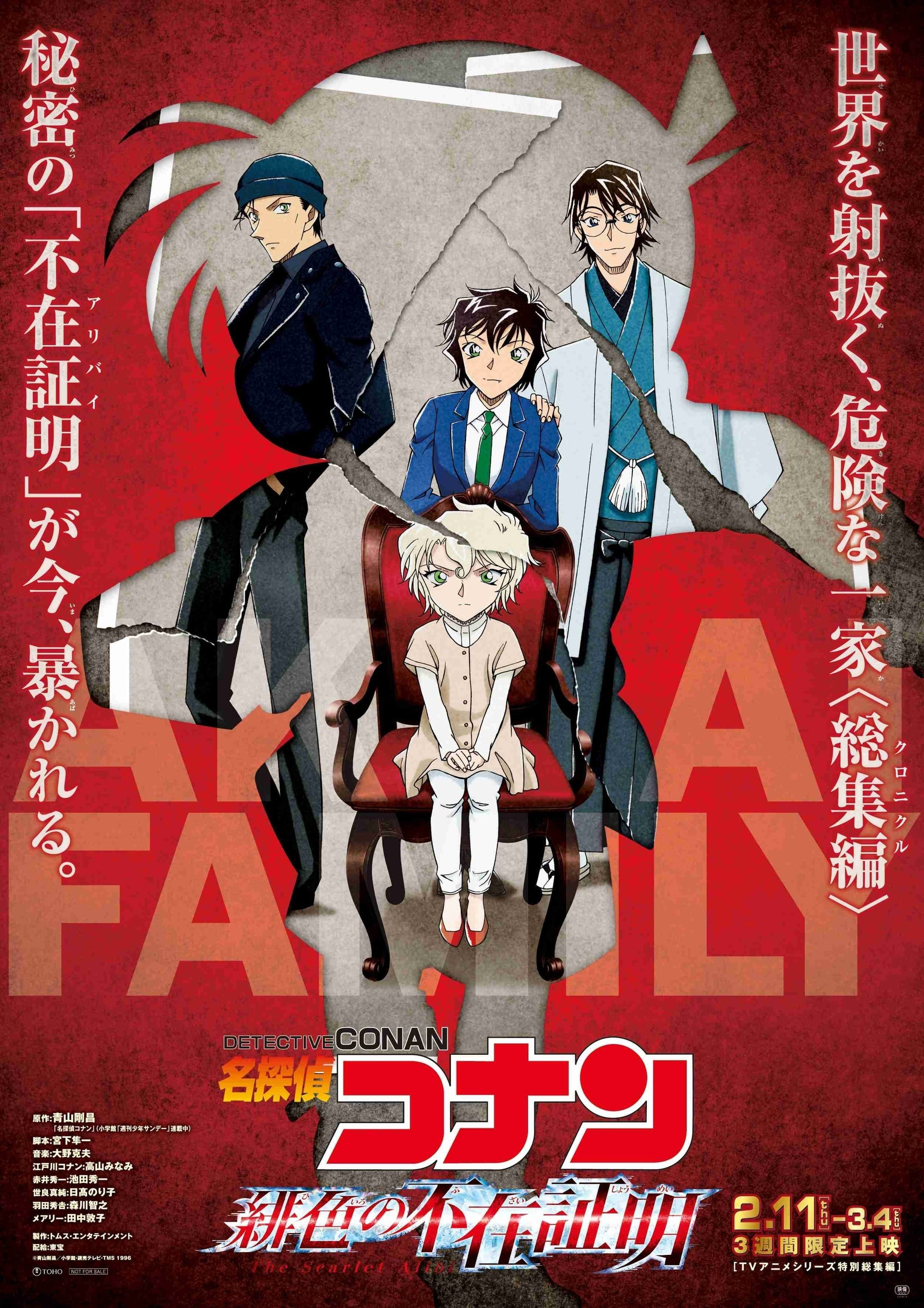 Download Detective Conan The Movie : download, detective, conan, movie, Detective, Conan:, Scarlet, Alibi, Movie, Dubbed, Lviand, STREAMING, (ONLINE), Medium